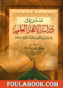 مدخل إلى دراسة الإعجاز العلمي في القرآن الكريم والسنة النبوية المطهرة