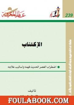 تحميل كتاب دليل مهارات الحياة الأساسية pdf