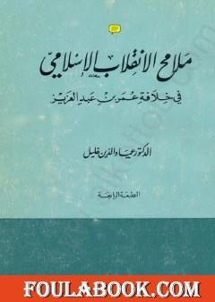 ملامح الانقلاب الإسلامي في خلافة عمر بن عبد العزيز