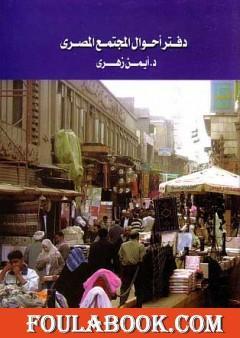 دفتر أحوال المجتمع المصري