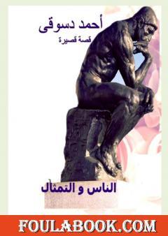 الناس و التمثال