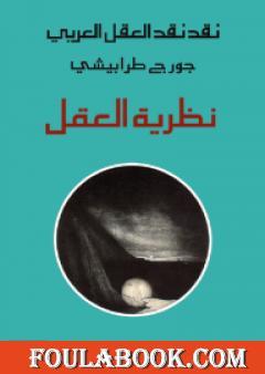 نقد نقد العقل العربي نظرية العقل