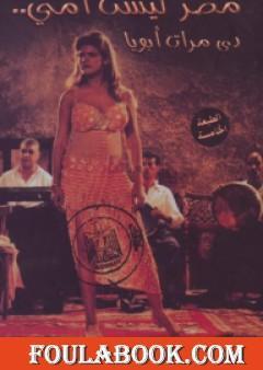 مصر ليست أمي