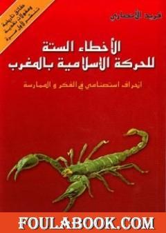 الأخطاء الستة للحركة الإسلامية بالمغرب - انحراف استصنامي في الفكر والممارسة