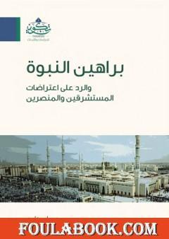 براهين النبوة والرد على اعتراضات المستشرقين والمنصرين