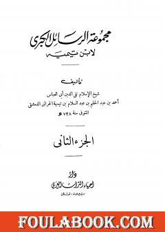مجموعة الرسائل الكبرى لابن تيمية - المجلد الثاني