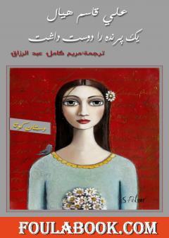 أحبت طائرها - النسخة الفارسية
