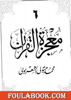 معجزة القرآن - الجزء السادس