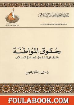 حقوق المواطنة - حقوق غير المسلم في المجتمع الإسلامي