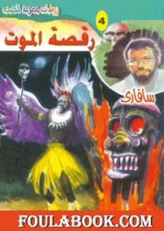 رقصة الموت - سلسلة سافاري