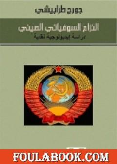 النزاع السوفياتي الصيني .. دراسة إيديولوجية نقدية
