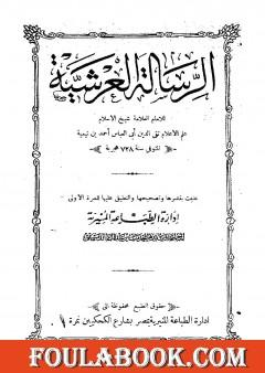 الرسالة العرشية - ط المنيرية