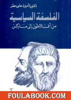 الفلسفة السياسية من أفلطون إلى ماركس