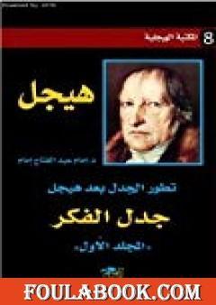 تطور الجدل بعد هيجل - المجلد الأول - جدل الفكر