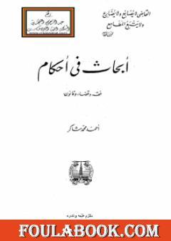 أبحاث في أحكام - فقه وقضاء وقانون