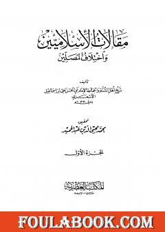 مقالات الإسلاميين واختلاف المصلين - الجزء الأول