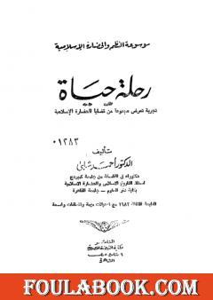 تحميل كتاب تاريخ الخلفاء السيوطي pdf