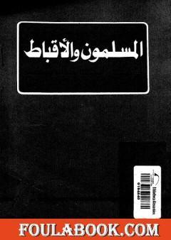 المسلمون و الأقباط فى إطار الجماعة الوطنية