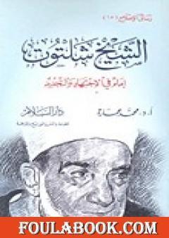 الشيخ شلتوت إمام في الإجتهاد والتجديد