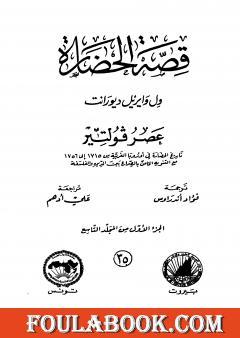 قصة الحضارة 35 - المجلد التاسع - ج1: عصر فولتير