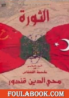 ملحمة القفقاس 5 - الثورة