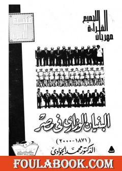البنيان الوزاري في مصر 1878 - 2000 - نسخة أخرى