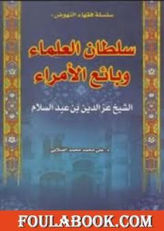 الشيخ العز بن عبد السلام - سلطان العلماء وبائع الأمراء