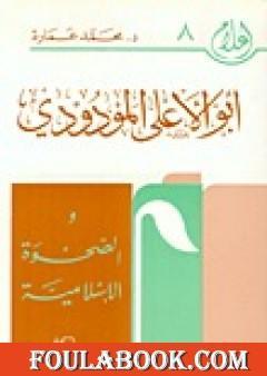 أبو الأعلى المودودي والصحوة الإسلامية