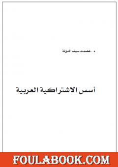 أسس الإشتراكية العربية