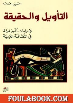 التأويل والحقيقة - قراءات تأويلية في الثقافة العربية