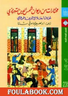 مختارات من ديوان شمس الدين تبريزي - الجزء الثاني