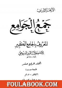جمع الجوامع المعروف بالجامع الكبير - المجلد الرابع عشر