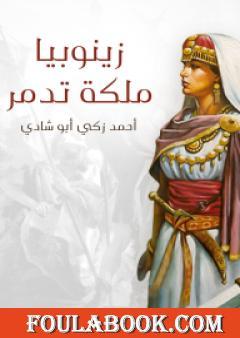 زينوبيا ملكة تدمر - أوبرا تاريخية كبرى ذات أربعة فصول