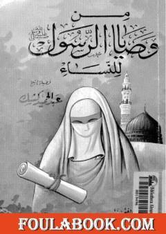 من وصايا الرسول صلى الله عليه وسلم للنساء