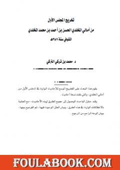 تخريج المجلس الأول من أمالي المخلدي الحسن بن أحمد بن محمد المخلدي المتوفي سنة 389هـ