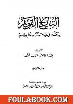 التاريخ القويم لمكة وبيت الله الكريم - الجزء الرابع