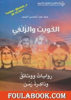 الكويت والزلفي : روايات ووثائق وذاكرة زمن