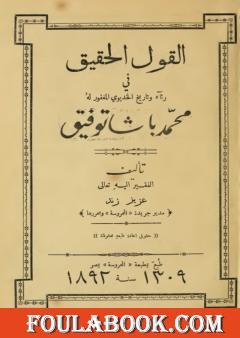 القول الحقيق في رثاء وتاريخ الخديو المغفور له محمد باشا توفيق
