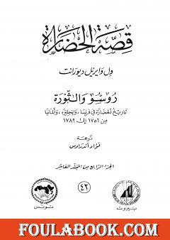 قصة الحضارة 42 - المجلد العاشر - ج4: روسو والثورة