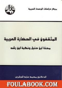 المثقفون في الحضارة العربية
