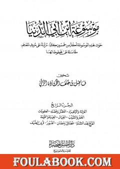 موسوعة ابن أبي الدنيا - الجزء الرابع: العزلة والإنفراد - قرى الضيف