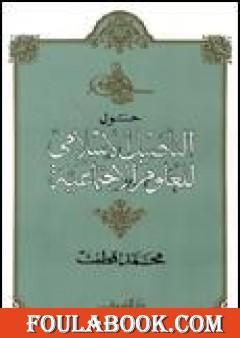حول التأصيل الإسلامى للعلوم الاجتماعية