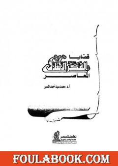 قضايا الفكر الاسلامي المعاصر