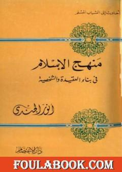 منهج الإسلام في بناء العقيدة والشخصية