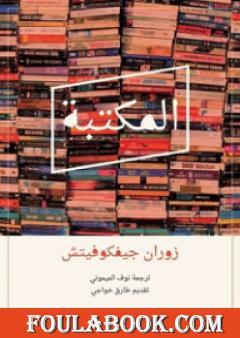 المكتبة