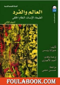 العالم والفرد: الطبيعة - الإنسان - النظام الخلقي - المجلد الثاني