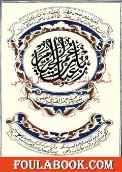 رباعيّات الخَيّام - ترجمة أحمد الصافي نسخة ممتازة من إعداد سالم الدليمي