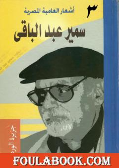 أشعار العامية المصرية - الأعمال الكاملة: الجزء الثالث