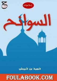 السوانح - إسلاميات