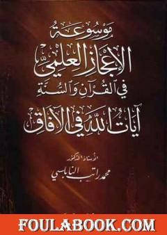 موسوعة الإعجاز العلمي في القرآن والسنة - آيات الله في الآفاق